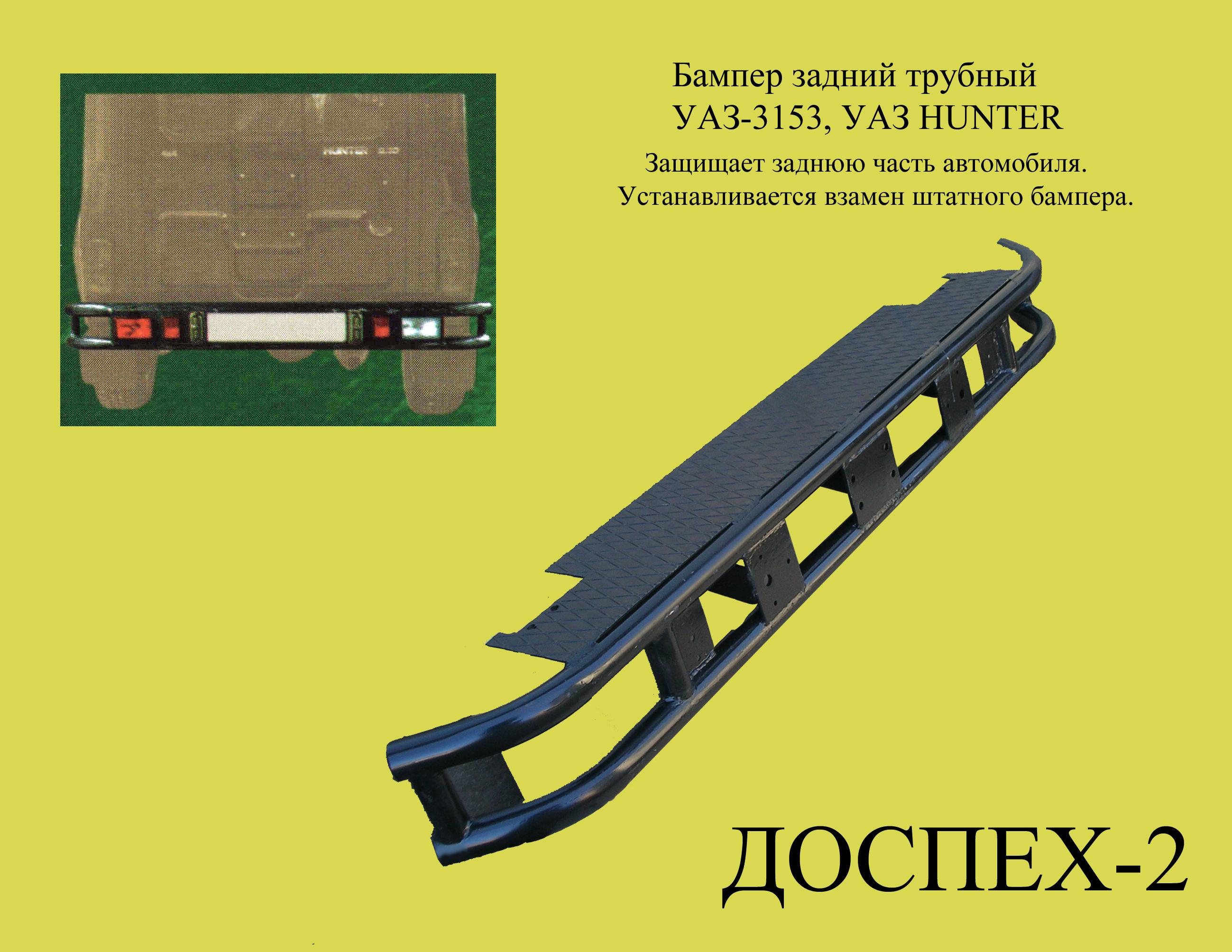 Силовой бампер на уаз хантер чертежи задний